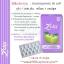 Zolin โซลิน (กล่องม่วง) ผลิตภัณฑ์ลดน้ำหนัก + Detox 2 in 1 ไม่ปวดท้องบิด ไม่ถ่ายเป็นไขมัน thumbnail 13