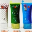 Skin Care To Be a Beautiful Girl Super Magic C.C Cream SPF35 PA++ thumbnail 3