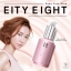 Eity Eight DEWY FACE GLOW Shine Bright Radiance Finish เอตี้ เอธ ดิวอี้ เฟส โกลว์ เปล่งประกาย สว่างใส แบบมีออร่า เบสแต่งหน้าให้ฉ่ำวาว สไตล์เกาหลี thumbnail 5