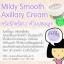 Pasjel Mildy Smooth พาสเจล ไมลด์ลี่ สมูธ รักแร้ ขาหนีบขาว หัวนมชมพู thumbnail 10