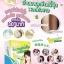 Ayano Japanese Ricegerm Body Mud Cream น้ำนมจมูกข้าวญี่ปุ่นพอกตัวขาว thumbnail 1