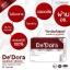De'Dora Sunblock Vitamin เดอร์ โดรา วิตามินกันแดด ป้องกันสิว ฝ้า กระ จุดด่างดำ thumbnail 8