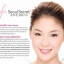 Seoul Secret Collagen Peptide โซล ซีเครท คอลลาเจนเปบไทด์ thumbnail 5