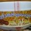 สมุนไพรขัดผิวสูตรธรรมชาติ ครีมมะขามนางงาม น้ำผึ้งนมขมิ้น ยิ่งขัด ยิ่งเนียน ยิ่งขาว กระจ่างใส thumbnail 7