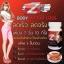 Z4 Body Weight Loss ลดน้ำหนัก สำหรับลดเซลล์ลูไลท์ thumbnail 5