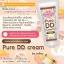 Pure DD Cream by jellys sunscreen spf 100/PA+++ ดีดีครีมเจลลี่ หัวเชื้อผิวขาว 100% ผิวขาวใสออร่าทันทีที่ทา กันน้ำ กันแดด thumbnail 4