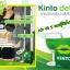 KINTO ผลิตภัณฑ์เสริมอาหาร คินโตะ แค่เปิดปาก สุขภาพเปลี่ยน ทางเลือกใหม่ ของคนรัก สุขภาพ thumbnail 32