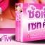 ซ้อเจ็ดเซทคัพ ผลิตภัณฑ์สำหรับคุณผู้หญิง thumbnail 6