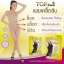 Top Slim Body Curves LAVA DOT ชุดกระชับสัดส่วน บอดี้ เคิร์ฟ ลาวา ดอท เผาผลาญ เบิร์นนิ่ง หุ่นสวย ไม่ต้องรอ thumbnail 4