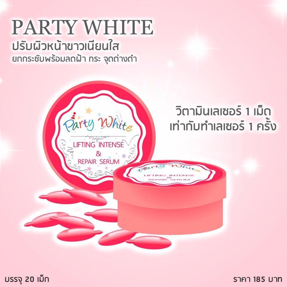 Party White วิตามินเลเซอร์ ผลิตภัณฑ์บำรุงและกระชับผิวหน้า ...