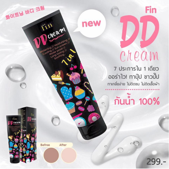 Fin DD Cream 7 in 1 ฟิน ดีดี ครีม 7 ประการในหนึ่งเดียว ออร่าไว ทาปุ๊ป ขาวปั๊ป เกลี่ยง่าย ไม่ติดขน ไม่ติดเสื้อผ้า