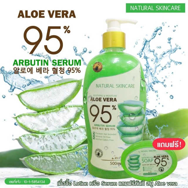 NATURAL SKINCARE Aloe Vera Arbutin Serum อโลเวล่า อาร์บูติน เซรั่ม