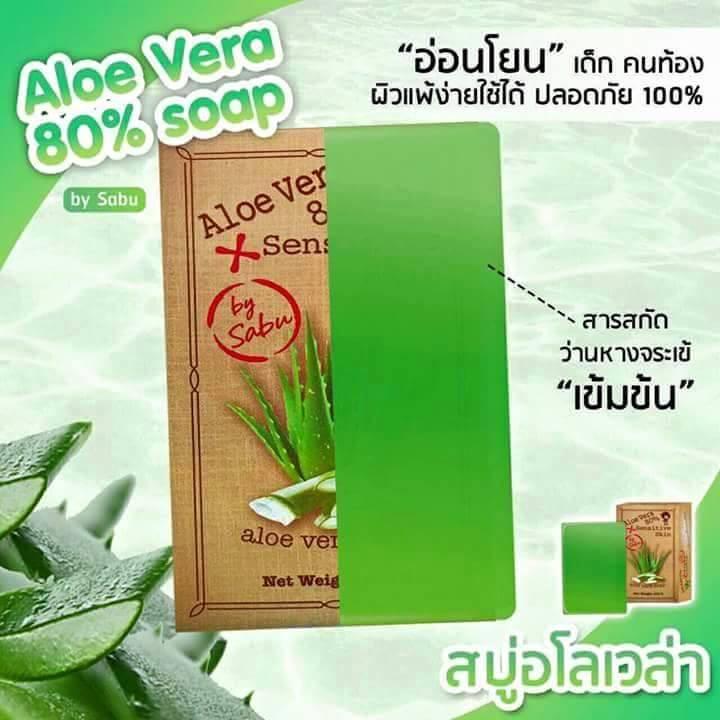 Aloe Vera 80% Soap by Sabu สบู่อโลเวล่า สารสกัดจากว่านหางจระเข้แท้ๆ คนท้อง เด็ก ผิวแพ้ง่ายใช้ได้ ปลอดภัย 100%