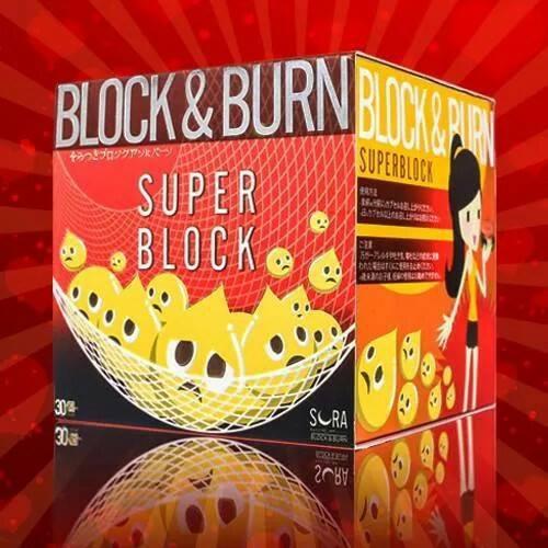 SUPER BLOCK & BURN สูตรใหม่ บล็อกไขมันมากกว่าเดิม 5 เท่า